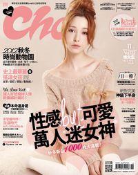 Choc 恰女生 [第132期]:性感but可愛 萬人迷女神