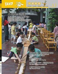 四季兒童教育專刊 [第37期] :小彈珠大想像