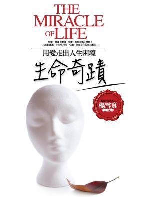 生命奇蹟:用愛走出人生困境