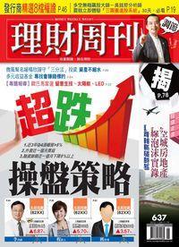 理財周刊 2012/11/09 [第637期]:超跌操盤策略