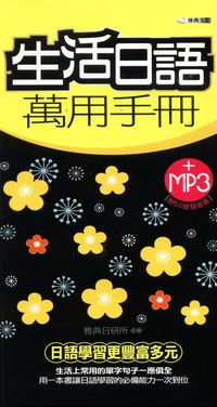 生活日語萬用手冊 [有聲書]