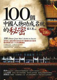 100個中國人物功成名就的秘密