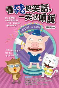 看豬說笑話,一笑就噴飯
