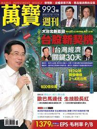 萬寶週刊 2012/11/12 [第993期]:大台北新藍圖台股新契機