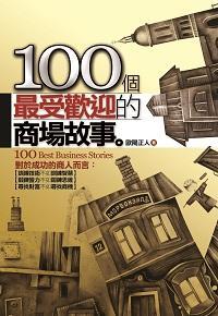 100個最受歡迎的商場故事
