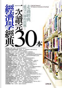 一次讀完30本經濟學經典:走過經典感受大師的震撼!