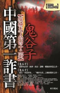 中國第一詐書:鬼谷子 [新版] : 縱橫天下的四十二術