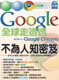 Google全球走透透:不為人知密笈 : 隨手翻 Goole chrome
