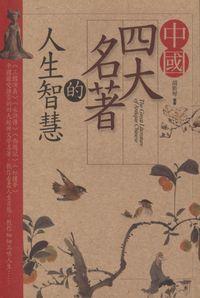 中國四大名著的人生智慧