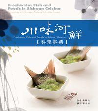 川味河鮮料理事典