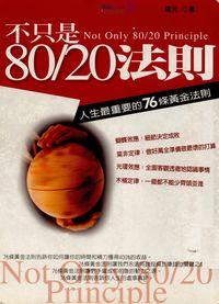 不只是80/20法則:人生最重要的76條黃金法則