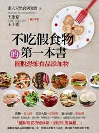 不吃假食物的第一本書:擺脫恐怖食品添加物