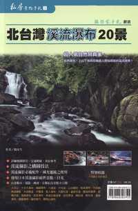 北臺灣溪流瀑布20景