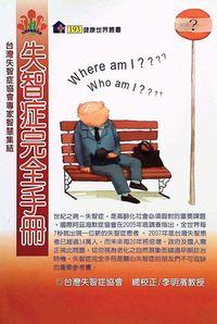 失智症完全手冊:臺灣失智症協會專家智慧集結