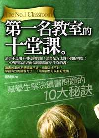 第一名教室的十堂課:幫學生解決讀書問題的十大秘訣