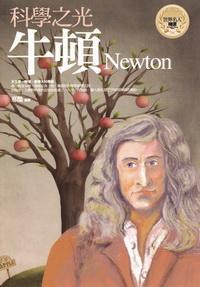 科學之光:牛頓