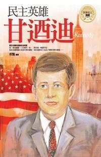 民主英雄:甘迺迪