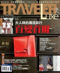 旅人誌 [第90期]:百變首爾 : 人情味的潮流旅行