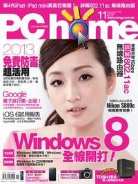PC home電腦家庭 [第202期]:Windows 8全線開打!