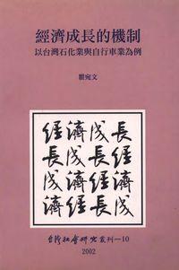 經濟成長的機制:以台灣石化業與自行車業為例