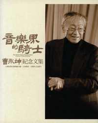 音樂界的騎士:曹永坤紀念文集