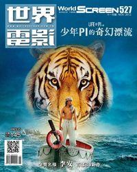 世界電影 [第527期] [精華版]:少年PI的奇幻漂流