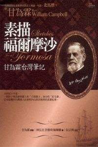 素描福爾摩沙:甘為霖牧師台灣筆記