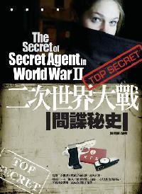 二次世界大戰間諜秘史