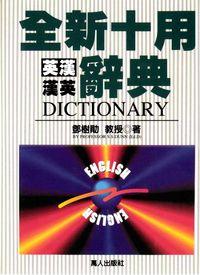 全新十用英漢漢英辭典