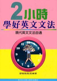 二小時學好英文文法:現代英文文法自通
