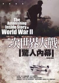 二次世界大戰驚人內幕