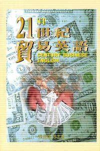 21世紀貿易英語