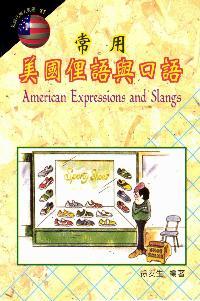 常用美國俚語與口語