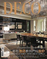 DECO居家 [第125期] :那些旅店教我們的設計