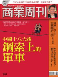 商業周刊 2012/11/19 [第1304期]:中國十八大後鋼索上的單車