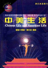 中美生活:會話+閱讀