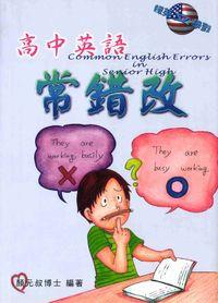 高中英語常錯改