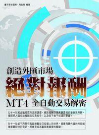 創造外匯市場絕對報酬:MT4全自動交易解密