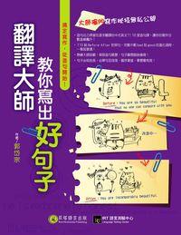 翻譯大師教你寫出好句子:搞定寫作, 從造句開始!