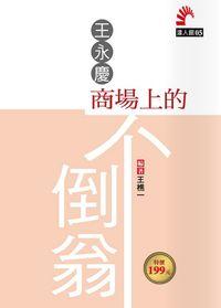 王永慶:商場上的不倒翁