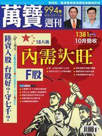 萬寶週刊 2012/11/19 [第994期]:18大後內需中國大旺