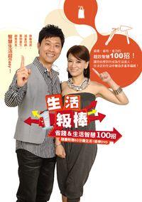生活1級棒[有聲書]:省錢&生活智慧100招