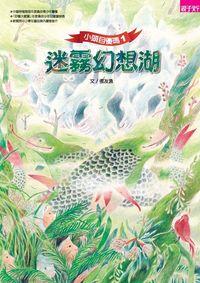 小頭目優瑪. 1, 迷霧幻想湖