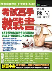 考試高手教戰書
