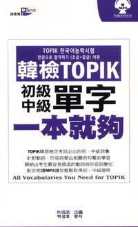 韓檢TOPIK單字一本就夠[有聲書]:初級+中級