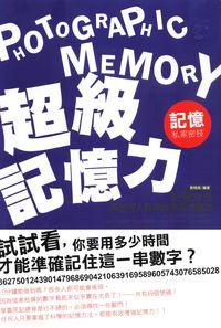 超級記憶力