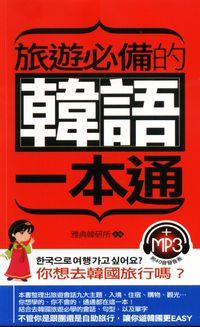 旅遊必備的韓語一本通 [有聲書]