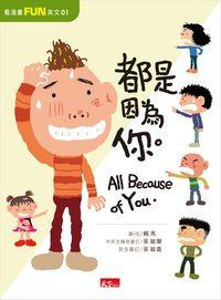 看漫畫FUN英文. 1, 都是因為你