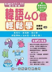 韓語40音輕鬆學