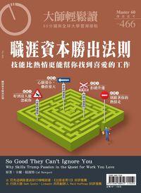 大師輕鬆讀 2012/11/21 [第466期] [有聲書]:職涯資本勝出法則 : 技能比熱情更能幫你找到喜愛的工作